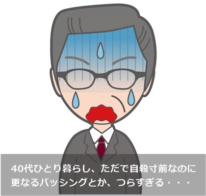 40代ひとり暮らしが日本を滅ぼす